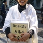 出来る人が出来る時に、出来ることを…。岡本夏生さんの復興支援活動に思う。