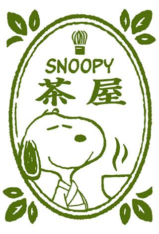 """スヌーピーでお馴染みの""""ピーナッツ""""のシュールで深い世界観と和文化の融合!大分県由布院にあるSNOOPY茶屋とは!"""